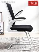 八九間電腦椅辦公椅子書房書桌寫字學習椅弓形電競椅現代YXS 「繽紛創意家居」