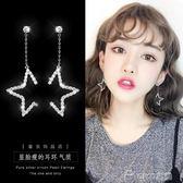 耳墜女氣質韓國簡約百搭個性流蘇長款耳釘耳飾品的純銀耳環 ciyo黛雅