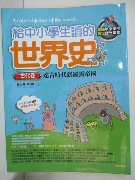 【書寶二手書T1/少年童書_DUG】給中小學生讀的世界史(古代卷)_維吉爾希利爾
