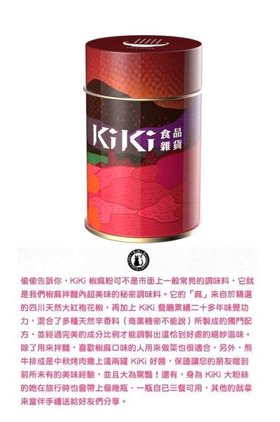 ONE HOUSE-美食-KiKi食品雜貨 椒麻粉16g舒淇最愛
