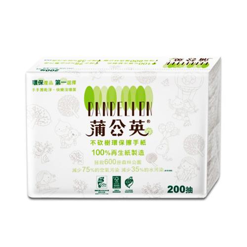 【奇奇文具】蒲公英  200抽 環保三折式擦手紙(1箱20包)