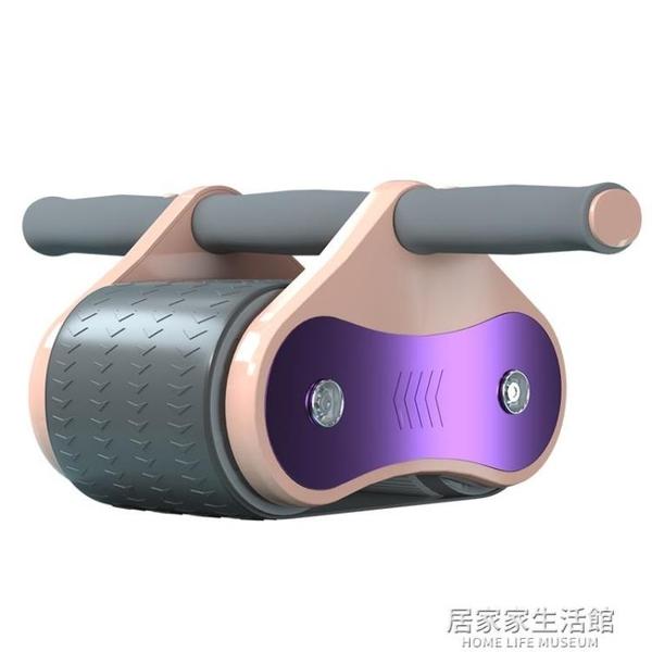 健腹輪旗艦店自動回彈腹肌輪女士家用運動收腹健身器腹部健身器材 居家家生活館