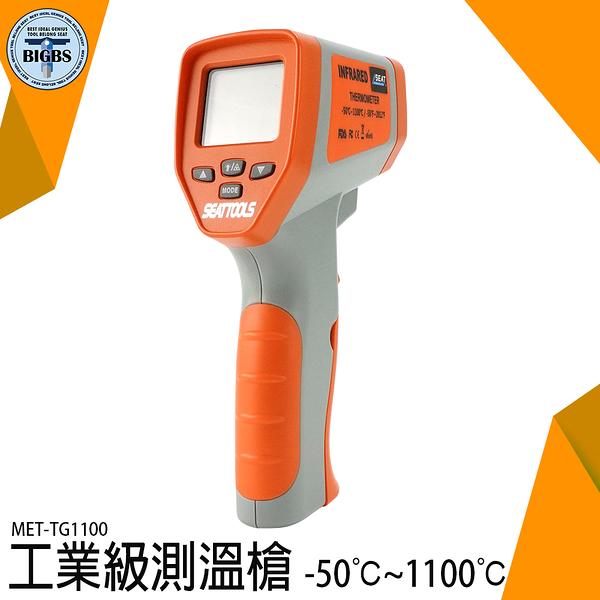 《利器五金》感應式紅外線溫度計 食品溫度計 MET-TG1100 溫度計