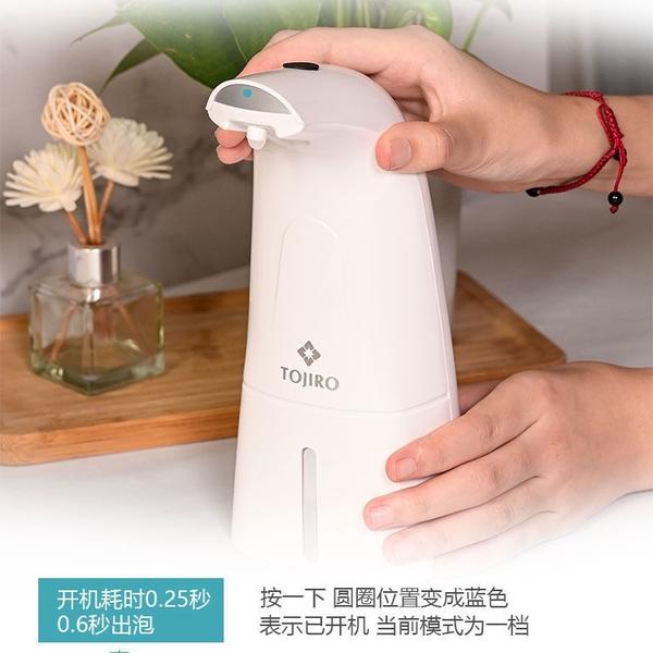 日本TOJIRO自動泡沫洗手機消毒液洗手噴霧殺菌器皂液器自動感應洗 快速出貨