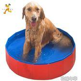 大狗狗洗澡盆神器金毛泡澡桶折疊游泳池寵物浴盆大型犬用品狗澡盆 花樣年華
