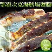 【屏聚美食】頂級鄂霍次克海(生)鱈場蟹腳(900-1000g/半對)_2件以上每件↘2049元