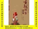 全新書博民逛書店古玩圖鑑:陶瓷篇Y23126 傳世文化 編 北京美術攝影出版社