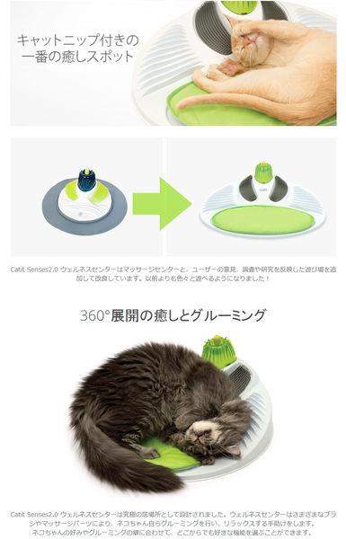 Petland寵物樂園《日本GEX Catit》SENSES2.0 健康樂活舒壓按摩床