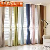 訂製   加厚拼接棉麻窗簾現代簡約全遮光純色臥室客廳飄窗亞麻布料     MOON衣櫥