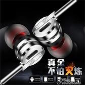 電競耳機-四核耳機入耳式有線高音質重低音游戲吃雞電競耳機 提拉米蘇