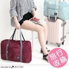 可折疊旅行大容量居家收納包 手提袋 可套...