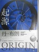【書寶二手書T7/翻譯小說_ION】起源_丹.布朗