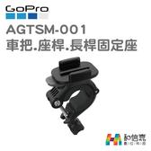 GoPro原廠【和信嘉】AGTSM-001 車把.座桿.長桿固定座 (直徑9~35mm) 台閔公司貨