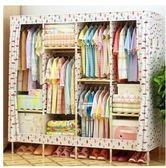 衣櫃簡易實木牛津布加固組裝布藝簡約實用宿舍升級加固 法布雷輕時尚igo