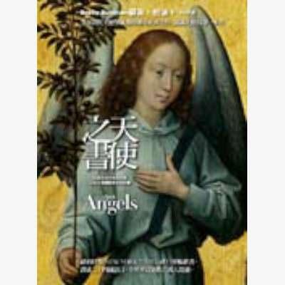 天使之書【城邦讀書花園】