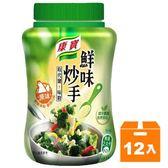 康寶 鮮味炒手-原味 240g (12罐)/箱【康鄰超市】