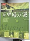 【書寶二手書T1/養生_HQH】江漢聲的音樂處方箋_江漢聲