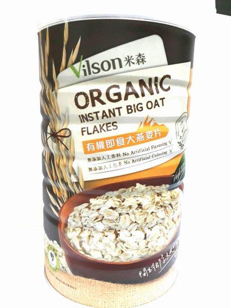 【米森Vilson】100%有機即食大燕麥片880g