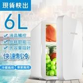 (現貨)冰箱 車載冰箱 6L 迷妳冰箱 小型冰櫃 單門式制冷 車家兩用 車載電冰箱 液晶觸控