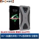 【默肯國際】IN7 BLACK SHAR...