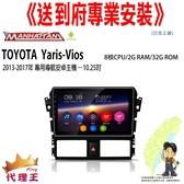 《免費到府安裝》TOYOTA VIOS / YARIS 13-17專用 導航 安卓 主機