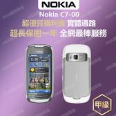 【優質傳統機】NOKIA C7-00 Nokia 諾基亞 觸控手機 保固一年 特價:2950元