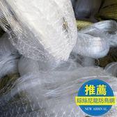 【雙12】全館85折大促防鳥網透明白色綜絲尼龍防鳥網泥鰍養殖 葡萄果園果樹櫻桃魚線網