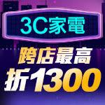 商城10週年慶 跨店消費滿額最高折$400