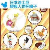 【日本迪士尼經典人物杯緣子】Norns PUTITTO公仔 盒玩 小木偶奇妙仙子小飛象小鹿斑比費加洛克立歐