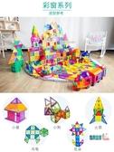 磁力片積木 彩窗磁力片兒童益智拼裝玩具吸鐵石磁性建構積木3-6-12歲男孩女孩