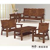 方格香樟色全實木板椅組 (18SP/188-9) / H&D東稻家居