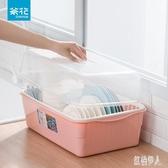 瀝水架茶花碗筷收納盒放碗瀝水架廚房收納箱帶蓋家用置物架塑料碗柜 PA7081『紅袖伊人』