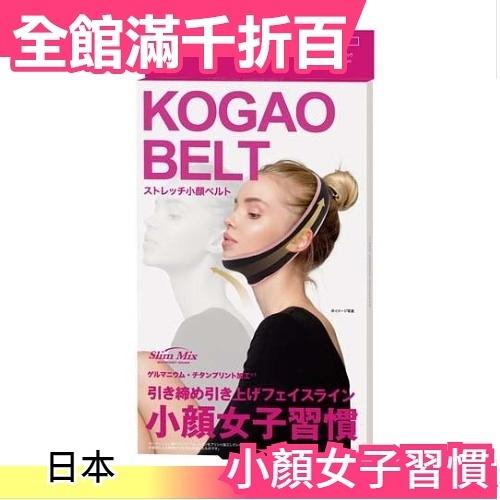 日本 KOGAO BELT 小顏女子習慣 伸展帶睡眠下巴面罩 美容美顏小臉神器下垂 正版 夜間【小福部屋】