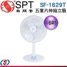 【信源】16吋【尚朋堂】五葉片伸縮立扇 SF-1629T/ SF1629T