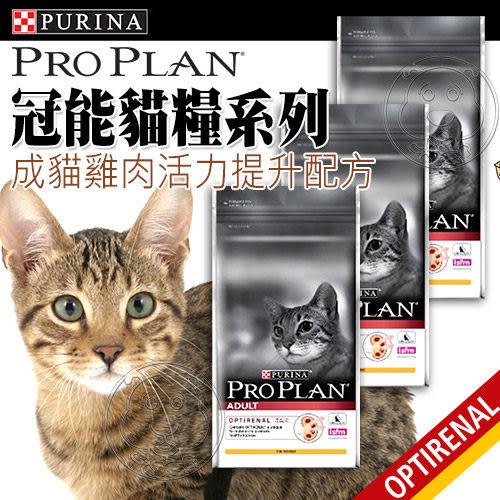 【zoo寵物商城】  冠能 Pro Plan》成貓雞肉活力提升配方-1.3kg