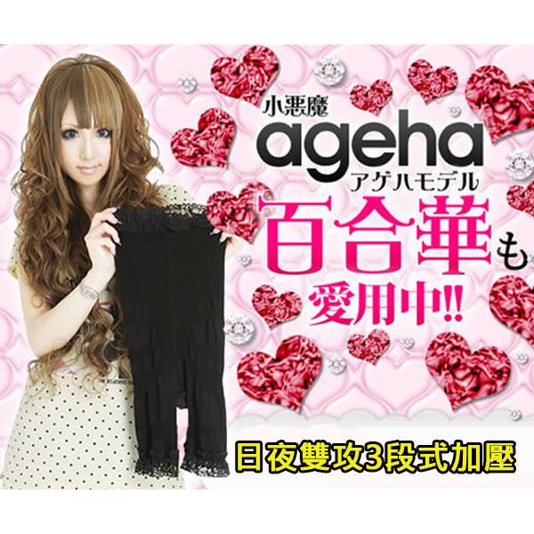 【出清特價】Ageha 小惡魔 日夜雙攻3段式加壓性感蕾絲美體褲【小紅帽美妝】