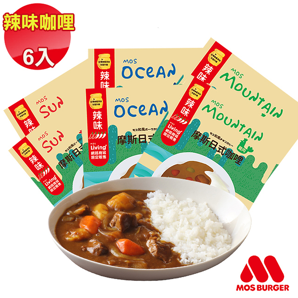 MOS 辣味-日式咖哩包/調理包【6入組】