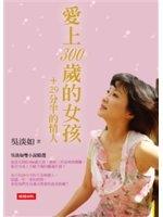 二手書博民逛書店 《愛上300歲的女孩》 R2Y ISBN:9789571355818│吳淡如