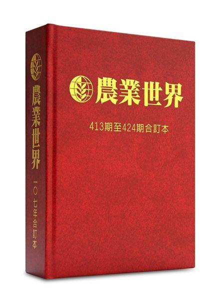 農業世界雜誌107年合訂本