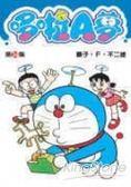 哆啦A夢34