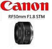 名揚數位 有現貨 CANON RF 50mm f1.8 STM 台灣佳能公司貨 (分12/24期0利率)