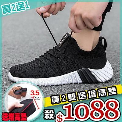 任選2+1雙1088慢跑運動鞋飛織休閒潮流網面透氣韓版百搭慢跑運動鞋【09S2522】