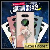 【萌萌噠】雷蛇 Razer Phone 2 文藝小清新女款 少女插畫系列 純彩彩繪 全包軟殼 手機殼 手機套 掛繩