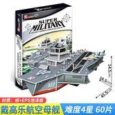 3D立體拼圖拼裝模型企業號航空母艦船模玩具兒童手工DIY【快速出貨】