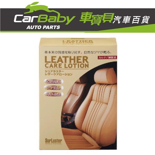 【車寶貝推薦】SURLUSTER 皮革光澤保濕乳 S-77