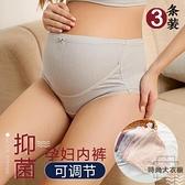 孕婦內褲純棉孕中期夏季薄款高腰可調節托腹三角褲【時尚大衣櫥】