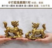幸福居*黃銅麒麟擺件一對家居風水工藝品招財送子開光辦公室客廳裝飾品2(首圖款)