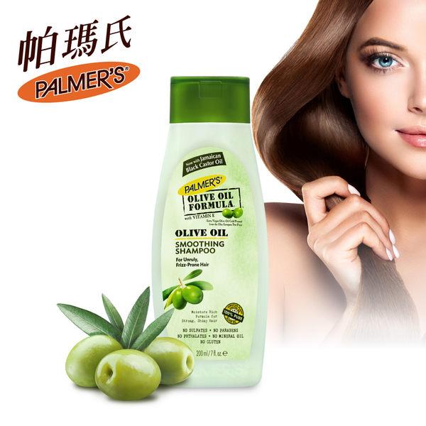 Palmers帕瑪氏 天然橄欖脂菁華髮根強健洗髮乳 200ml 限量瓶(豐盈蓬鬆 告別油頭 終結扁塌 平衡健康)