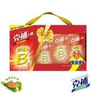 【克補】B群+鐵加強錠禮盒(共180錠)-全新配方 添加葉黃素