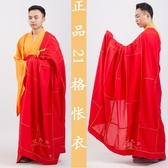 居士服 僧服袈裟紅色21格悵衣法衣祖衣海青縵衣師父搭衣居士服佛教用品 小宅女